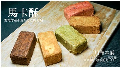 川布馬卡酥00-1.jpg
