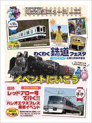 20165 (paleo_palena) Tags: saitama chichiburailway