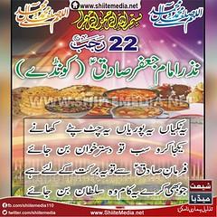 #22rajab #Konday (ShiiteMedia) Tags: pakistan shiite 22rajab shianews shiagenocide shiakilling shiitemedia shiapakistan mediashiitenews kondayshia
