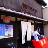 R0051818 (昭和のかず) Tags: 京都市 おかき 上七軒 北野白梅町 みたらし団子 日栄堂 菓匠・宗禅