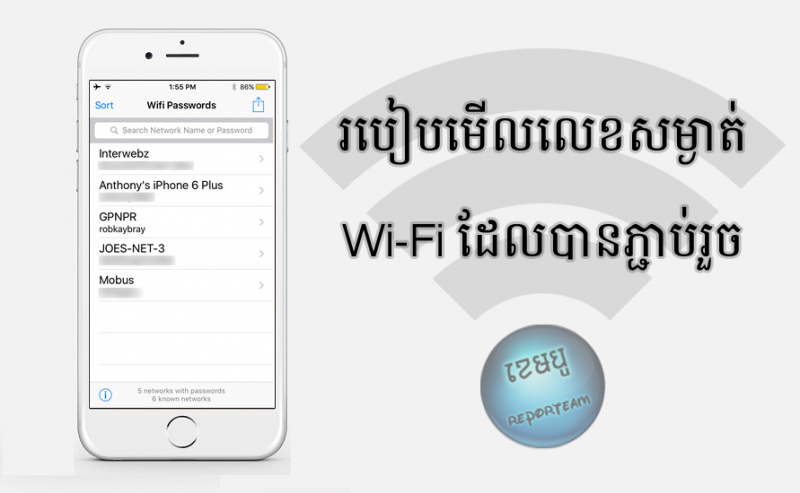 របៀបមើល Password Wi-Fi ដែលបានភ្ជាប់រួច នៅលើ iPhone!!! (iOS7,8,9)