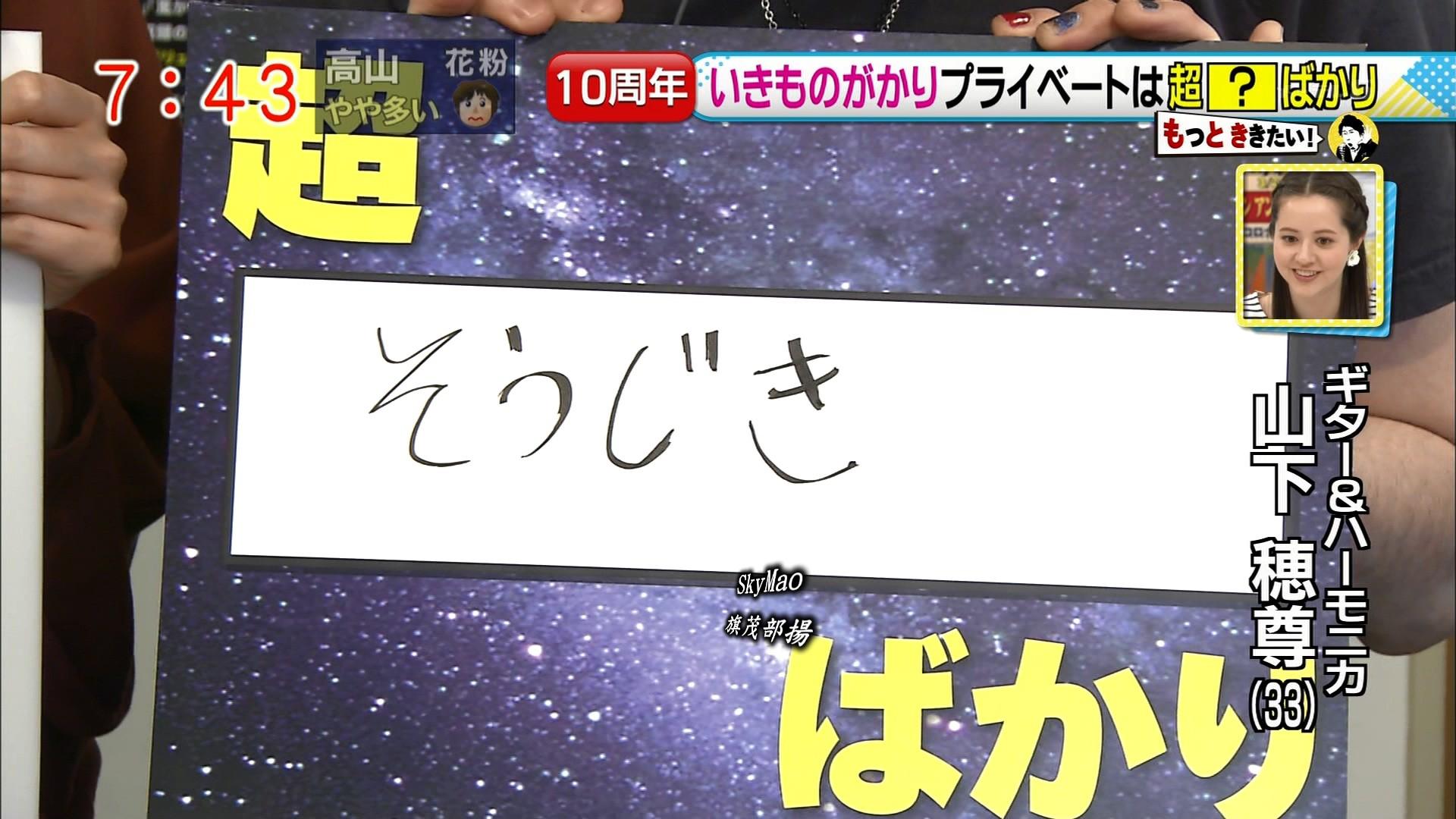 2016.03.28 いきものがかり(ドデスカ!).ts_20160328_140928.773