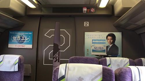 EVA新幹線到站廣播音樂