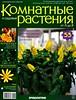 Комнатные и садовые растения от А до Я 53 15