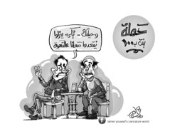 247-Ahram_Tamer-Youssef_16-2-2016 (Tamer Youssef) Tags: california uk portrait usa pencil sketch san francisco united cartoon creative kingdom cairo caricature production press cartoonist  ksa cartoonists youssef tamer caricaturist  soliman     abou   feco