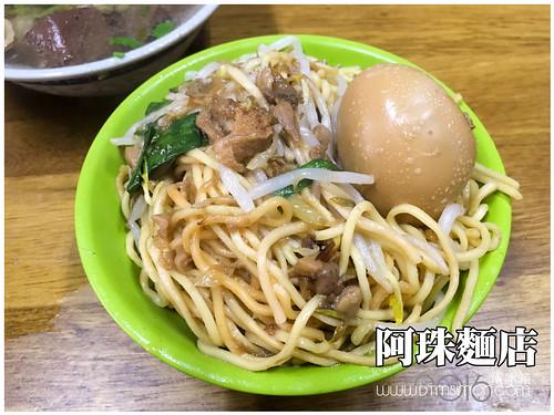 阿珠麵店二訪00.jpg