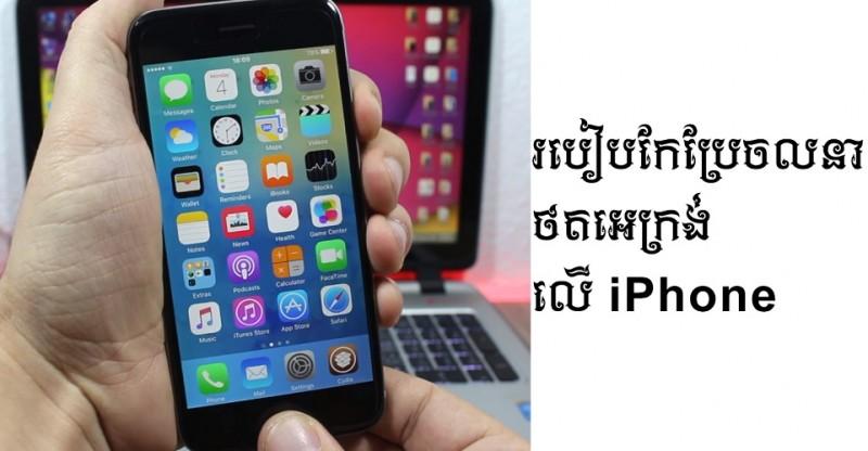 កែប្រែចលនាថតអេក្រង់លើ iPhone របស់អ្នក (Screenshot Animation) ជាមួយនឹង Tweak មួយនេះ