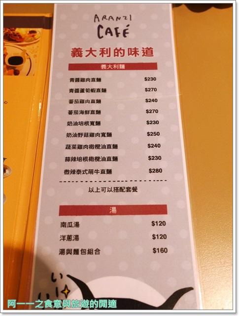 阿朗基咖啡.Aranzi.捷運中山站美食.下午茶.蛋糕image015