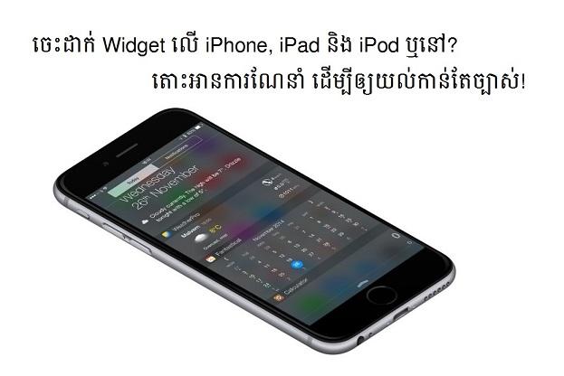 របៀបដាក់ Widget មកប្រើលើរបាជូនដំណឹងសម្រាប់ឧបករណ៍ដំនើរការ iOS