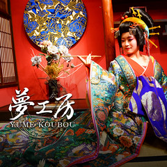 C1-01225-15 (yumekoubou makeorver studio japan) Tags: japan kyoto maiko geiko  photostudio kimono makeover  oiran