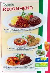 #6292 Domenico menu (Nemo's great uncle) Tags: airport 東京 jal haneda hnd terminal1 fourthfloor 羽田 空港 羽田空港 tōkyō 大田区 ōtaku
