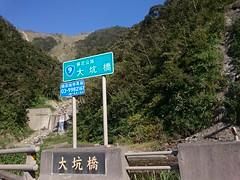 DSC_0636 (CheYuEricChiu) Tags: life taiwan record  hualien  taitung   sonyz3