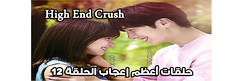 High End Crush Episode  12    (nicepedia) Tags: 12 episode   12 highendcrush12 highendcrushepisode12 highendcrushepisode12 highendcrushepisode12 12 12 12 highendcrushepisode12 12 highendcrush