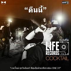 คืนนี้ห้ามพลาด!  Life Records อัลบั้มชีวิต และ Cocktail จับมือกันทำ Music Session ครั้งใหม่ในมุมมอง 360 องศา สนุก มัน ซึ้ง ไปกับทุกเพลงฮิตของ Cocktail แบบรอบทิศทาง   เวลาใหม่! ทุกวันจันทร์ สี่ทุ่มสิบห้านาที ทางช่อง ONE31 #LifeRecordsXCocktail #RabbitStudi