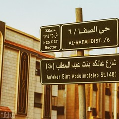 #JEDDAHSTREETS IN 7AM (Mohamed Amr Ashour) Tags: jeddah saudiarabia ksa streetsphotography jeddahphotos jeddahstreets jeddahphotography alsafadist|
