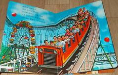 "Seoul Korea vintage Korean children's book circa 1975 showing amusement park fun - ""Retro Rollercoaster"" (moreska) Tags: wheel vintage balloons fun reading book graphics asia ferris korea oldschool retro nostalgia entertainment korean seoul 1975 childrens amusementpark rollercoaster fonts themepark growingup collectibles rok primarycolors publications hangul rids"