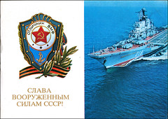 postcard - from Tiny Spark, Russia (Jassy-50) Tags: star ship russia postcard military postcrossing badge older patch aircraftcarrier sovietunion ussr hammerandsickle redstar sovietera novorossiysk