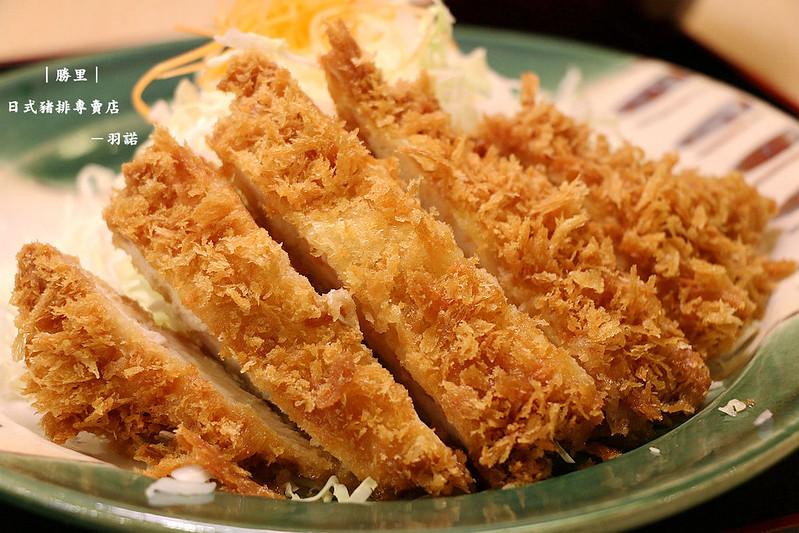 勝里日式豬排專賣店130