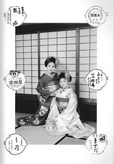Kamogawa Odori 2011 027 (cdowney086) Tags: maiko 先斗町 pontocho onoe 舞妓 kamogawaodori 鴨川をどり momifuku hisasuzu 尾上流