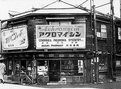 Suzuki Pharmacy Chitose Japan 1957