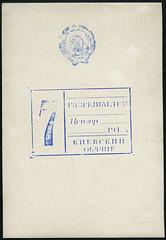 Archiv E179 Sowjet-Zensurstempel, Fotorckseite (Hans-Michael Tappen) Tags: zensur 1940s stempel udssr 1940er archivhansmichaeltappen sowjetzensur