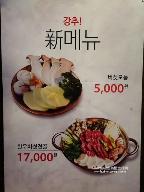 왕비집-시청무교점46