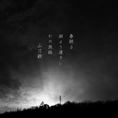 #snapseed #photoikku #jhaiku # # (Atsushi Boulder) Tags: spring poetry poem haiku verse   photoikku  snapseed jhaiku