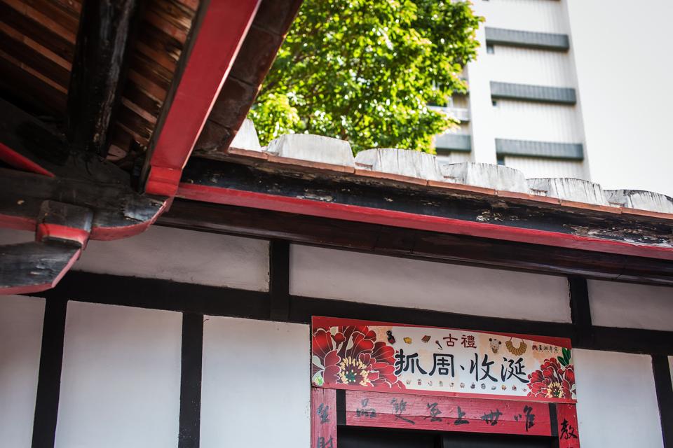 蘆洲李宅-3