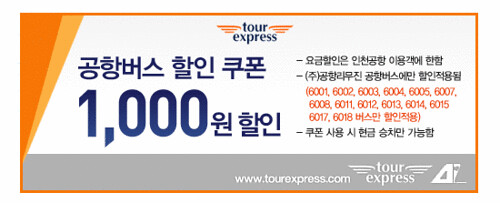 Seoul limousine bus discount coupon