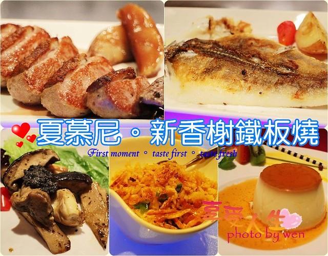 《鐵板》台南。夏慕尼新香榭鐵板燒公園南店~偶爾犒賞自己來個奢華的饗宴、一級的享受