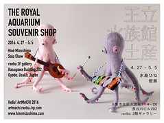 Solo Show! (hine) Tags: show art japan toy aquarium handmade craft exhibition  octopus osaka         soloshow  ranbu hinemizushima   helloartmachi