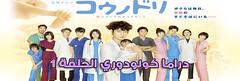 Kounodori Episode 1   1  (nicepedia) Tags: japanese 1 video live watch online series drama episode episode1 youtube         kounodori 1 serieskounodori  kounodori  kounodori1 kounodoriepisode1 kounodori1 serieskounodori1 serieskounodoriepisode1 1 1 kounodori1 kounodori1 1 1