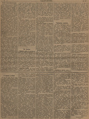 1897_172__2 (Library ABB 2013) Tags: tomsk 1897 oldnewspaper     bayejoseph