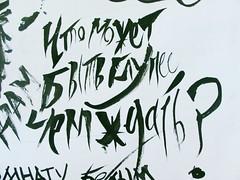лень название думать (arsenyoleinik) Tags: blackandwhite music sun mountains monochrome fashion rock youth comics that photography aquarium design sketch nikon rocks remember angle dancing russia drawing wide protest style guys retro professional nostalgia jeans siberia views surprise l illustrator choi 24mm moment russian sketches past hairstyles afs fights kray russiantexan edif девушки россия белорусь музыка 14mm krasnoyarsk русский f28g anvar рок сигареты наутилус бг казахстан ergaki цой аукцыон khodzhaev svetan d800e пампилиус