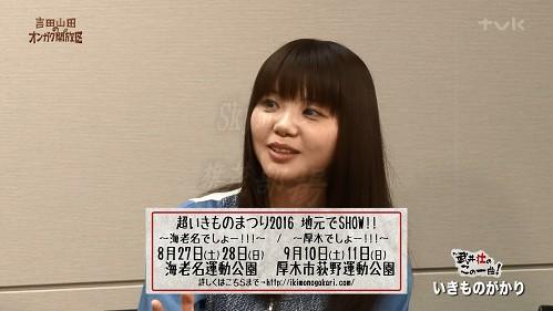2016.04.23 いきものがかり(吉田山田のオンガク開放区).ts_20160423_220900.664