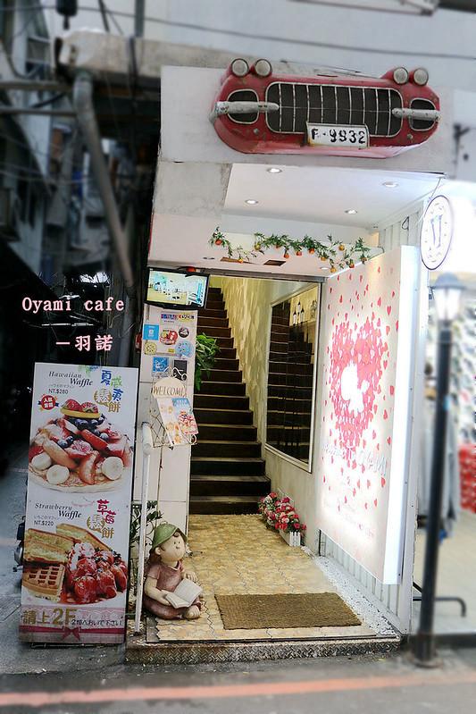 西門町Oyami cafe001