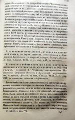 623897_original (Library ABB 2013) Tags: livejournal 1844 гпиб чертков библиотекадлячтения сенковский болгарскийвопрос