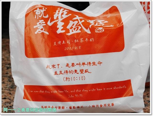 豐盛號.早餐.捷運士林站美食.肉蛋吐司.蔗香紅茶image013