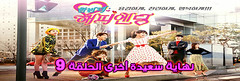 One More Happy Ending Episode  9     (nicepedia) Tags: watch 9 download episode         9  onemorehappyending onemorehappyending9 onemorehappyending9 onemorehappyending9 9 onemorehappyending9 9 9 9