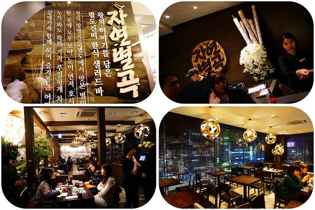 【美食】韓國首爾弘大自然別曲,傳統韓國美食BUFFET吃到飽