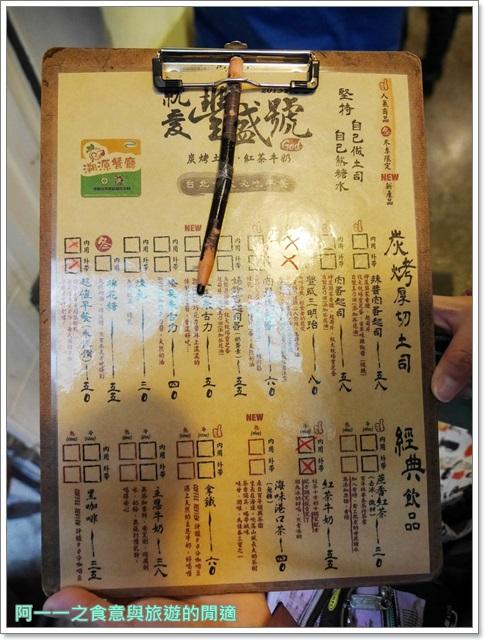 豐盛號.早餐.捷運士林站美食.肉蛋吐司.蔗香紅茶image006