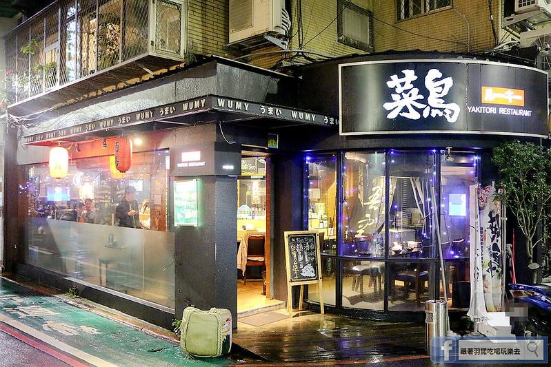 菜鳥居酒屋77