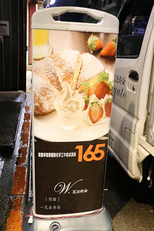 瓦法奇朵Waffogato-敦南店096
