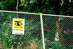 secret camera (troutfactory) Tags: eye film sign japan warning rangefinder  osaka analogue kansai  hiddencamera  50mmnokton kodakportra800   voigtlanderbessat