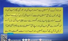 Surah Al-Baqrah Verse No 240 (faizme28) Tags: alquran albaqrah