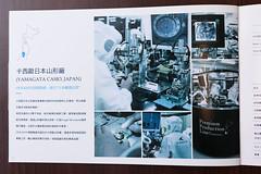 IMG_0131_LR (weiyu826) Tags: casio s3000 ocw oceanus 電波時計 光動能 電波錶