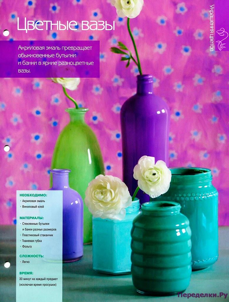Цветные вазы украшения
