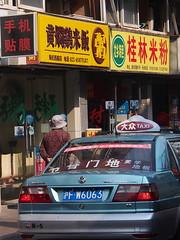 Shanghai 2016 (hunbille) Tags: china road shanghai restaurants streetfood hailun hongkou hailunroad restaurantstreet