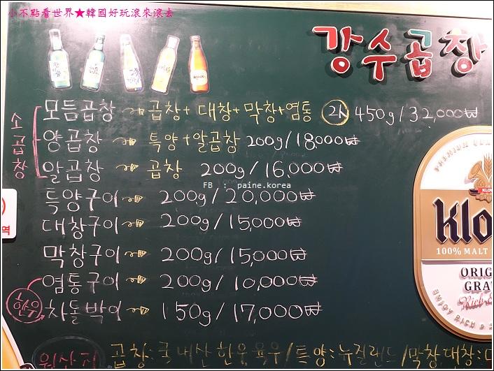 弘大江水牛小腸 (3).JPG