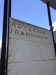 Archaeological Museum (Hecuba's Story) Tags: greece ioannina giannina
